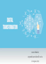 digital transformation_Nanhospital.pdf