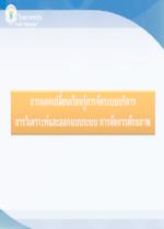 TMI_SA.pdf