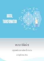 Digital tranformation 20-11-62.pdf