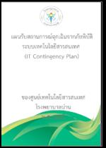แผนรับสถาณการณ์ฉุกเฉิน2561 IT Contingency.pdf