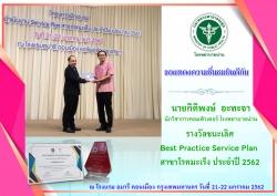 ขอแสดงความยินดี คุณกิติพงษ์ อะทะจา ได้รับรางวัลชนะเลิศ Best Practice Service Plan สาขาโรคมะเร็ง ประจำปี 2562